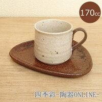 コーヒーカップ&ソーサーナチュラル陶器美濃焼