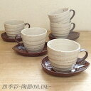 コーヒーカップ&ソーサー 5客セット 流砂丘コーヒーカップ 陶器 和風 和陶器 カフェ……