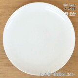 白いお皿 20.8cm メタ皿 白美濃焼 業務用 白 皿 プレート シンプル ベーシック 洋食器 中華食器