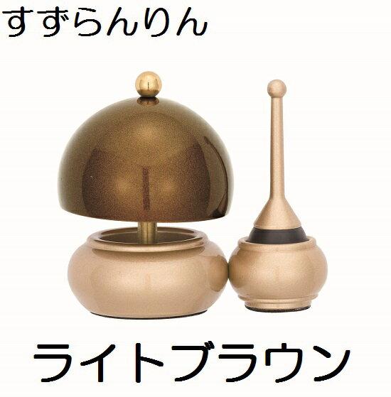 【送料無料】1.8寸すずらんりんセットりん台・りん棒付きピンク・グリーン・ゴールド・ワイン・ライトブラウン
