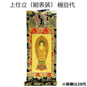 [Kakejiri Tailoring Navy Blue Surface Gokudaisyo] Main Son (Funadate Mida) Jodo Buddhist altar Buddhist altar Buddhist pendant Hanging Axis Axis Honor Waki Samurai