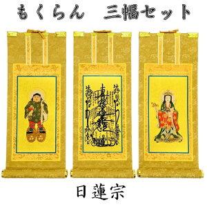 【掛軸 もくらん 極豆代】三幅セット日蓮宗仏壇 仏具 掛軸 掛け軸 軸 本尊 脇侍