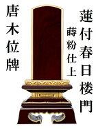 【送料無料】【唐木位牌蓮付春日楼門3.0寸】仏壇仏具位牌いはい唐木黒檀紫檀