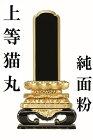 【送料無料】【塗り位牌純面粉勝美楼門3.0寸】仏壇仏具位牌お位牌いはい戒名先祖代々国産日本製