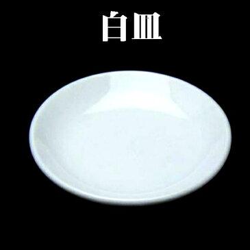 【白皿 陶器 4寸 】皿 神棚 神具 信徒 陶器 法要 法亊 お祭り
