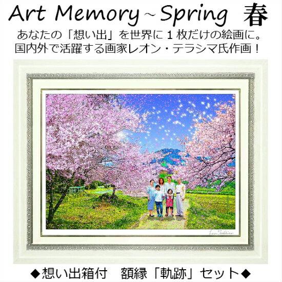 【Art Memory 〜春〜 Memorys of Spring】LEON TERASHIMA製作絵画 イラスト 春夏秋冬 オーダー 額装 専用額縁(思い出箱付)