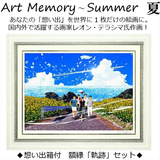 【Art Memory 〜夏〜 Memorys of Summer】LEON TERASHIMA製作絵画 イラスト 春夏秋冬 オーダー 額装 専用額縁(思い出箱付)