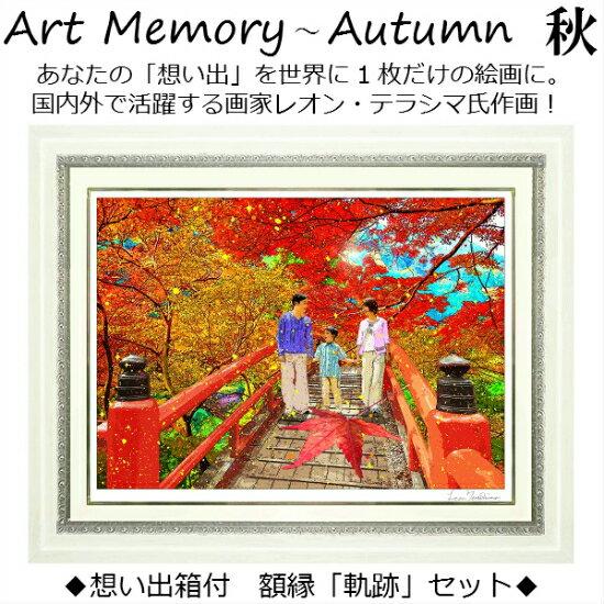 【Art Memory 〜秋〜 Memorys of Autumn】LEON TERASHIMA製作絵画 イラスト 春夏秋冬 オーダー 額装 専用額縁(思い出箱付)