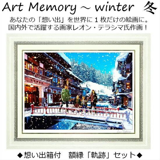 【Art Memory 〜冬〜 Memorys of Winter】LEON TERASHIMA製作絵画 イラスト 春夏秋冬 オーダー 額装 専用額縁(思い出箱付)