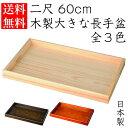 【日本製・紀州漆器】 60cmのとっても大きな 長手盆 お盆 トレー ...
