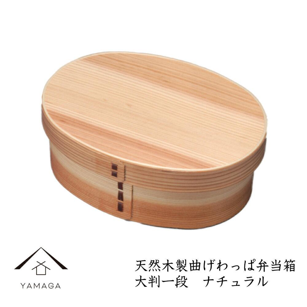 大判 曲げわっぱ 弁当箱 ナチュラル 木製 一段 ランチボックス お弁当箱 おしゃれ 弁当男子 美味しい カワイイ 天然木 男子 大容量 WK-FH05W