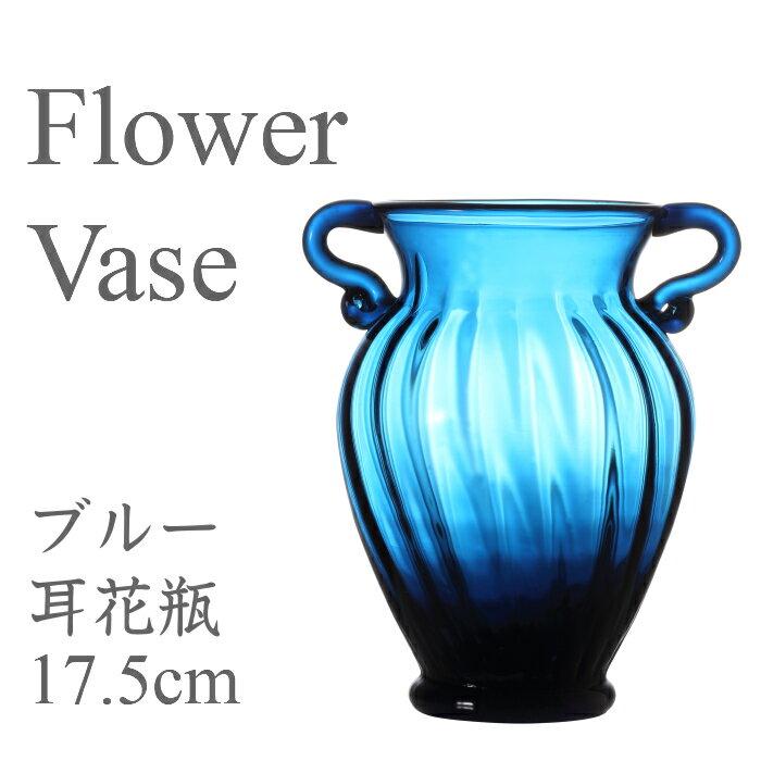 【手作りガラス QD93】 ダブル耳花瓶 小【食洗機対応】おしゃれ オシャレ 花瓶 お花 花道 花台 フラワースタンド ガーデニング