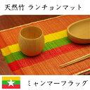 【Tit Pin ティッピン】木・竹製ランチョンマット ミャンマー国旗