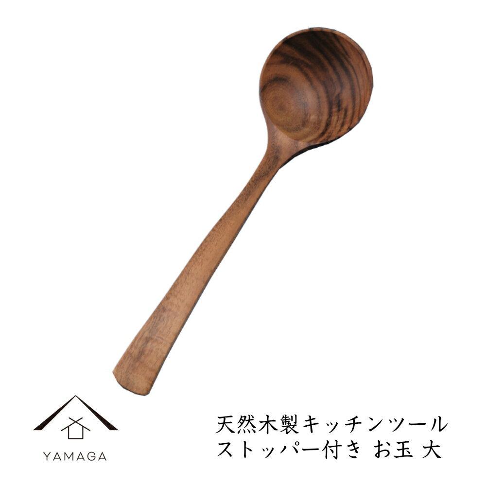お玉 木製 おたま ストッパー付 大 オイル仕上げ かわいい カワイイ おしゃれ カフェ 北欧風 レストラン 1人暮らし 新生活 WK-F-1