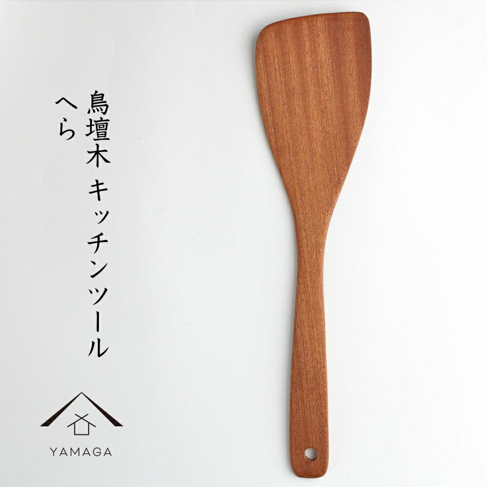 木製 鳥檀木 へら 天然木 レストラン カフェ 熱くない 持ちやすい 可愛い おしゃれ mlk-3