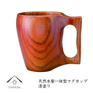 【木の器 カップ】 天然木製 一体型マグカップ 漆 天然木 レストラン カフェ 熱くない 持ちやすい 可愛い おしゃれ WK 8595A