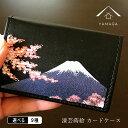 【選べる全9種】 名刺入れ カードケース オムレット型 漆器...
