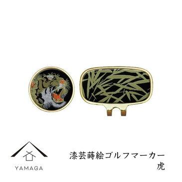 ゴルフマーカー 強者シリーズ/虎 父の日 母の日 敬老の日 和風 和柄 記念品 マグネット コンペの景品 内祝 贈り物 日本土産 ギフト プレゼント お祝い 誕生日 ネーム入れ 名入れ