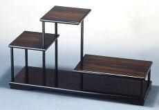 木製飾り棚黒檀調三段