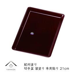 PC 切手盆 21cm 溜 明月日本製 仏 お膳 長手盆 23-92-2A