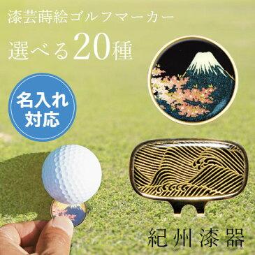 ゴルフマーカー 全20種 ゴルフコンペ 景品 父の日 母の日 敬老の日 和風 和柄 漆器 記念品 マグネット 内祝い 贈り物 日本製 国産 ギフト プレゼント お祝い 誕生日 ネーム入れ 名入れ