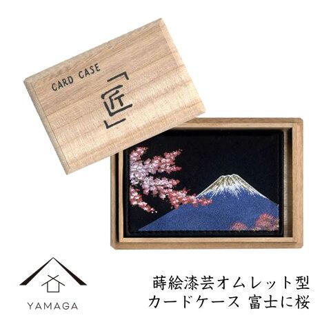 名刺入れ 漆器オムレット型 カードケース 蒔絵 富士に桜 名入れ 唐草 和風 和柄 日本土産 ギフト プレゼント 父の日 敬老の日 母の日 日本製