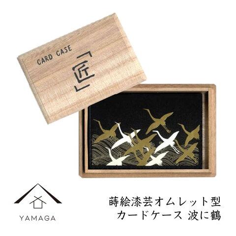 名刺入れ オムレット型 カードケース 蒔絵 波に鶴 名入れ ギフト プレゼント 父の日 母の日 敬老の日 日本製 伝統工芸