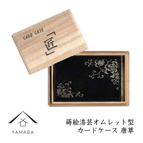 名刺入れ オムレット型 カードケース 名入れ 唐草 和風 和柄 日本土産 ギフト プレゼント 父の日 敬老の日 母の日 日本製