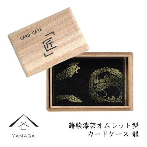 名刺入れ 漆器 オムレット型 カードケース 龍 名入れ 唐草 和風 和柄 日本土産 ギフト プレゼント 父の日 敬老の日 母の日 日本製