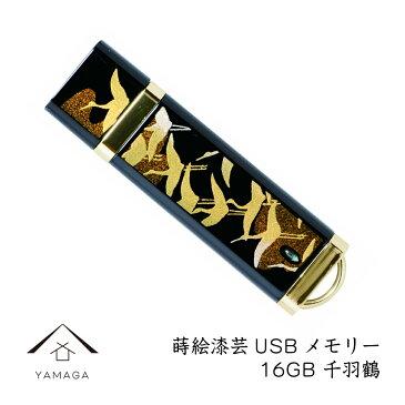 【名入れ可能】 蒔絵USBメモリー16GB 千羽鶴 ゴールド【ギフト用桐箱入り】和風 和柄 漆器 記念品 内祝 贈り物 海外土産 日本土産 プレゼント お祝い 誕生日 父の日 母の日 就職祝 入学祝