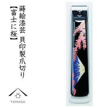蒔絵爪切り富士と桜(桐箱入り) 爪切り 爪やすり ネイル 漆器 内祝 記念品 貝印 母の日 父の日 敬老の日 海外出張 ギフト 和柄 日本製