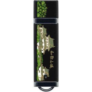 漆器USBメモリー2GB蒔絵 和歌山城!和風 和柄 蒔絵のusbフラッシュメモリー!記念品や日本土産...