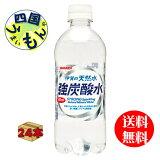 サンガリア 伊賀の天然水 強炭酸水 プレーン(500mlペットボトル×24本)1ケース