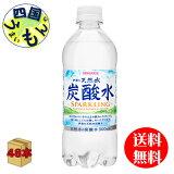 サンガリア 伊賀の天然水 炭酸水(500mlペットボトル×24本)2ケース(48本)