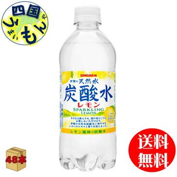 サンガリア 伊賀の天然水 炭酸水レモン500mlペット×48本
