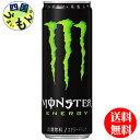 アサヒ飲料 モンスター エナジー(355ml缶×24本)1ケ