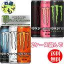【2ケース選んで送料無料】 アサヒ飲料モンスター エナジー(