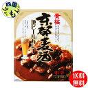 【送料無料】黄桜 京都麦酒地ビールカレー 200gパウチ×30個1ケース(30個)