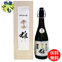 【送料無料】 清酒 純米大吟醸 雫酒 雄 720mlx1本K&K