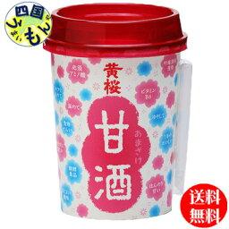 【3ケース送料無料】 黄桜 甘酒 190g×30本入3ケース (全90本) あま酒 /甘酒