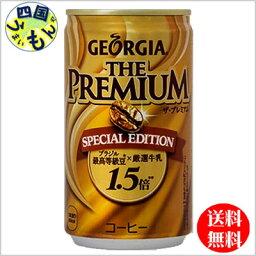 コカ・コーラ 【3ケースセット】ジョージア ザ・プレミアムスペシャル エディション 170g缶 90本