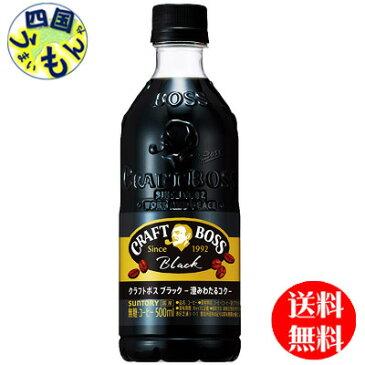【送料無料】 サントリー クラフトボス  ブラック 500mlペットボトル×24本入 1ケース