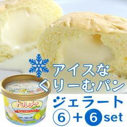 八天堂+瀬戸田ドルチェ アイスなくりーむパン6個 ジェラート6個セット