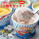しまなみドルチェ人気ジェラート12種冬セット!送料無料!(12個入り)...