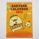 2013バリィさんカレンダー (壁掛けA2)