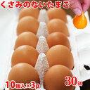 【クーポン利用で500円OFF】 高級卵 たまご10個×3