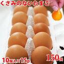 高級卵 たまご10個×15 巣ごもり 免疫アップ