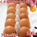 高級卵 たまご10個×20 巣ごもり 免疫アップ