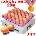 高級卵 臭みのないたまご 20個 Lサイズ 雲仙たまご 送料