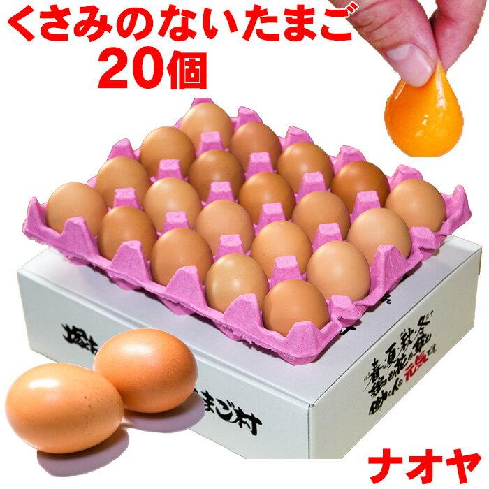 臭みのないたまご 20個 Lサイズ 雲仙たまご 送料無料 卵 卵かけご飯 高級卵 九州 新鮮 生卵 TKG もみじたまご 鶏卵 アレルギー 〜1.9kg お持たせ お返し たまごかけご飯 良質タンパク質!
